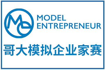 翰林国际教育ME哥大模拟企业家赛图片