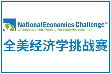 翰林国际教育NEC全美经济学挑战赛图片