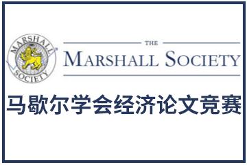 翰林国际教育马歇尔学会经济论文竞赛图片