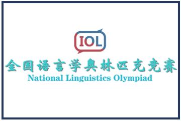 上海翰林學院IOL全國語言學奧林匹克競賽圖片