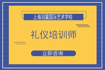 上海羽翼國際禮儀培訓師課程圖片