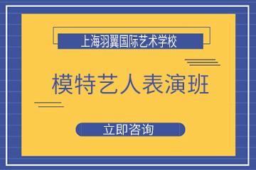 上海羽翼國際模特藝人表演班圖片