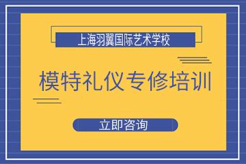上海羽翼國際模特禮儀專修培訓課程圖片