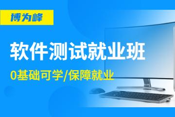 广州51Testing博为峰教育广州软件测试就业班图片图片
