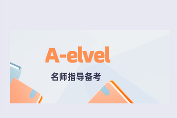 國際備考擇校輔導A-Level備考沖刺輔導課程圖片