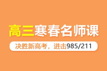 上海昂立新課程高三寒春名師課圖片圖片