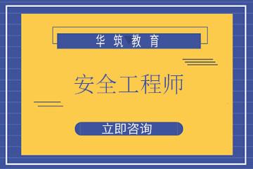 上海華筑教育上海華筑安全工程師培訓課程圖片