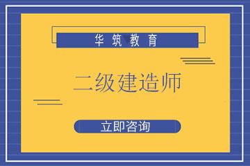 上海華筑教育上海華筑二級建造師培訓課程圖片