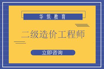 上海華筑教育上海華筑二級造價工程師培訓課程圖片