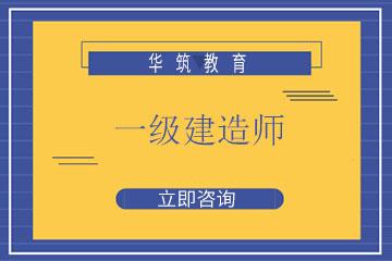 上海华筑教育上海华筑一级建造师培训凯发k8App图片