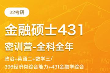 上海培想考研上海培想考研培训22年金融专硕431考研全年全科凯发k8App图片