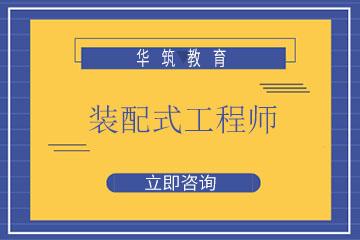 上海華筑教育上海華筑裝配式工程師培訓課程圖片