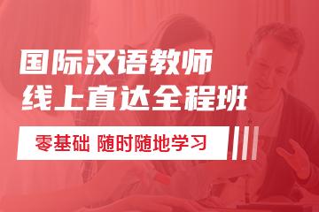 廣州中文堂零基礎國際漢語教師線上培訓班圖片