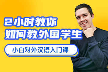 廣州中文堂2小時教你如何教外國學生圖片