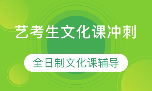 重慶蜀文教育重慶蜀文教育藝考生文化課圖片圖片