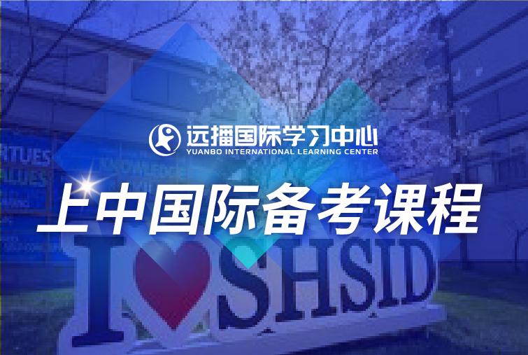 上海遠播國際學習中心上中國際學校入學備考課程圖片