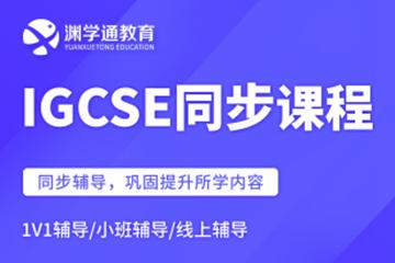渊学通国际教育国际高中IGCSE同步凯发k8App图片