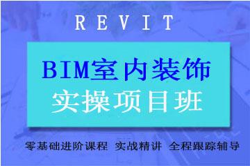 上海绿洲同济上海绿洲同济BIM精装饰室内设计培训凯发k8App图片