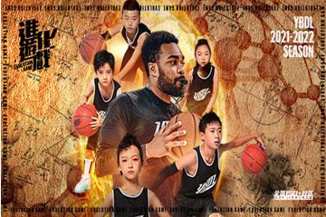 上海YBDL青少年篮球发展联盟上海YBDL青少年篮球封闭班图片
