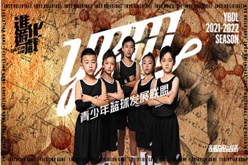 上海YBDL青少年篮球发展联盟上海YBDL青少年篮球节假精品营图片