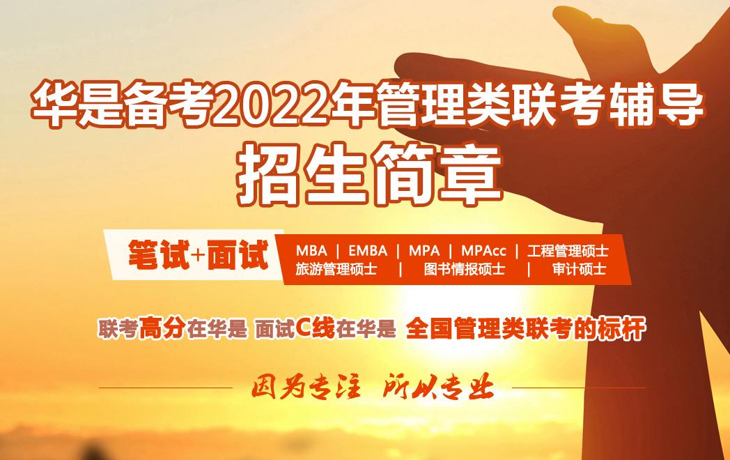 上海华是进修学院华是MBA备考2022年管理类联考辅导招生简章图片