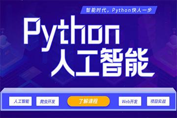广州信盈达广州人工智能+Python培训班图片图片