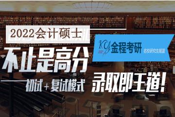上海金程考研金程2022考研辅导会计硕士精英汇图片