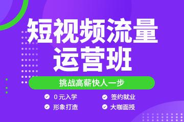 广州播甲教育广州短视频流量运营培训班图片图片