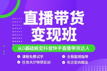 广州播甲教育广州直播带货变现培训班图片图片