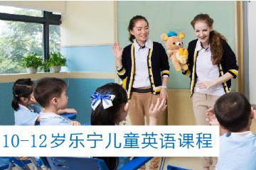 上海乐宁少儿英语教育上海乐宁10-12岁儿童英语课程图片