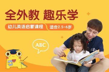 上海乐宁少儿英语教育乐宁2.5-6岁宝宝全外教英语启蒙课程图片