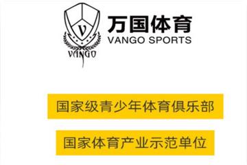 上海萬國體育萬國體育少兒體能培訓課程圖片