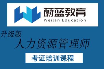 上海蔚蓝教育上海蔚蓝教育人力资源管理师(中级职称)   图片