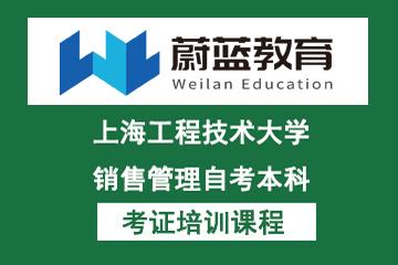 上海蔚蓝教育上海工程技术大学销售管理自考本图片