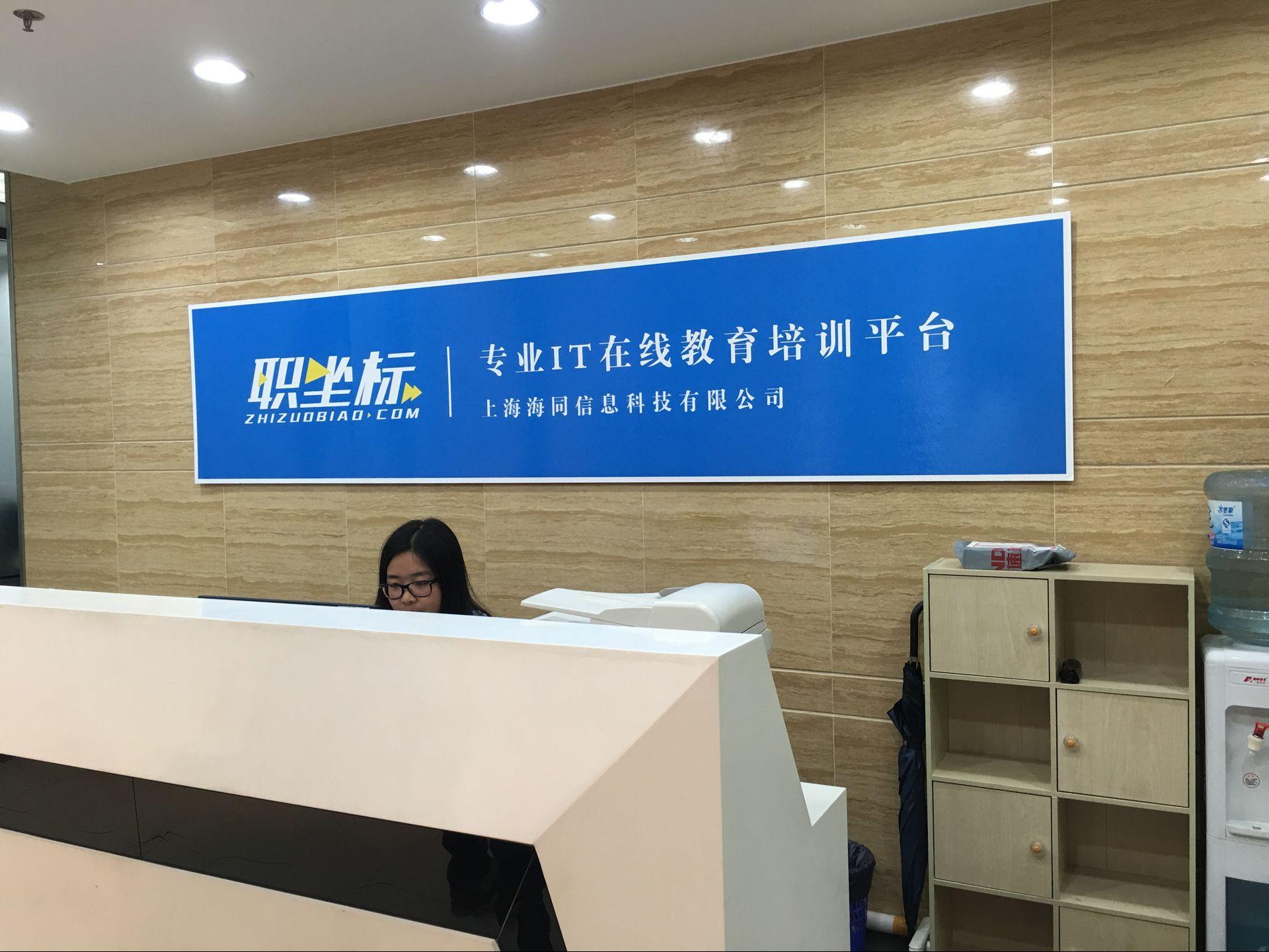 上海职坐标教育