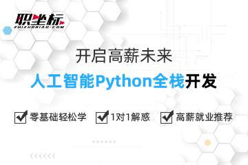 上海職坐標教育職坐標-Python+人工智能課程圖片
