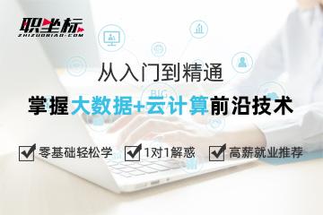 上海职坐标教育职坐标-大数据开发工程师就业班图片