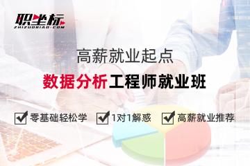 上海职坐标教育职坐标-数据分析工程师就业班图片