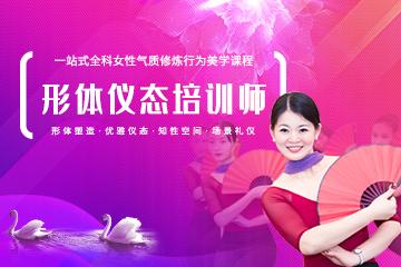 上海修齊禮儀學院上海修齊禮儀學院形體禮儀培訓師培訓課程圖片
