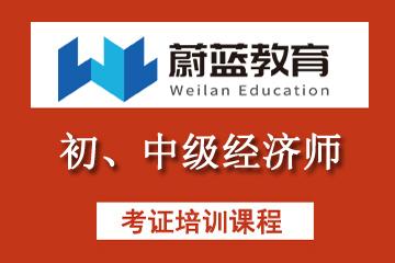 上海蔚蓝教育上海蔚蓝教育初、中级经济师培训凯发k8App图片