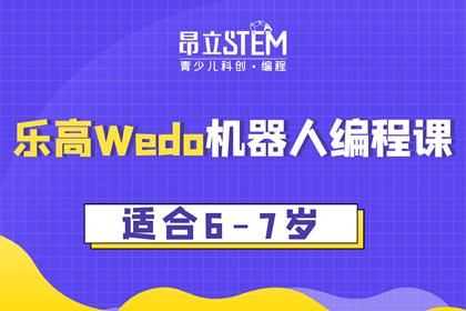 上海昂立STEM教育6-7歲樂高Wedo機器人編程課圖片