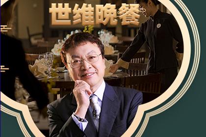 上海毓見教育-余世維余世維晚餐圖片