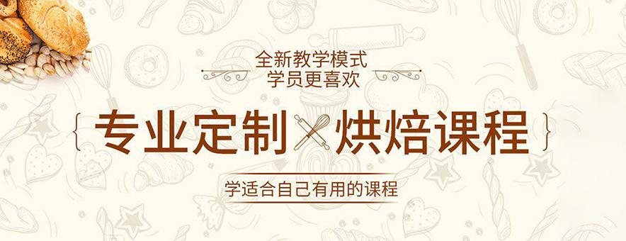 广州银河天幕烘焙培训学校
