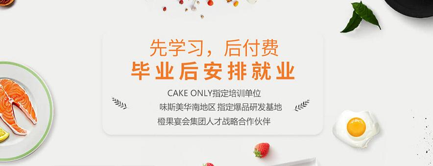 广州熳点西点烘焙学校