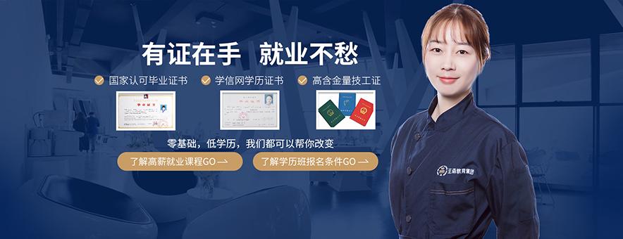 广州王森西点烘焙学校
